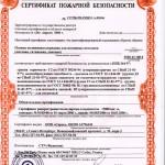 Сертификаты натяжных потолков 1