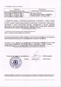 Сертификаты натяжных потолков 2