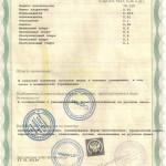 Сертификаты натяжных потолков 6