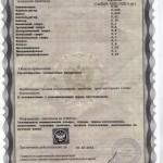 Сертификаты натяжных потолков 8