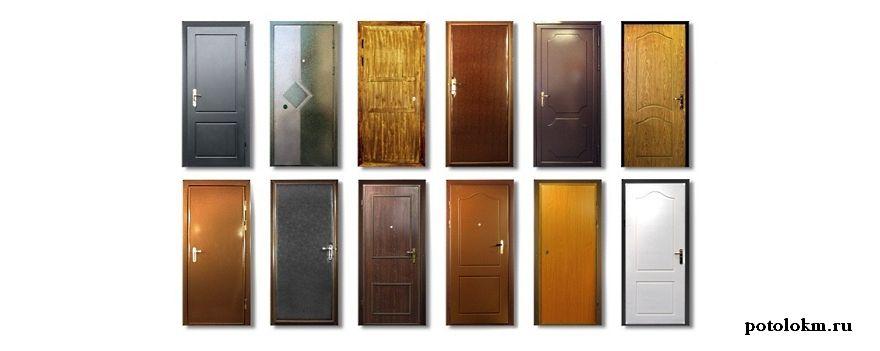 http://potolokm.ru/dveri