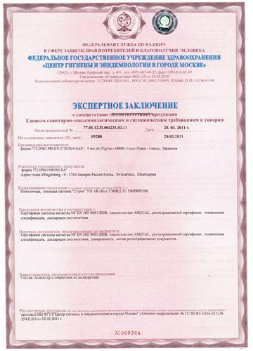 Сертификаты натяжных потолков 9