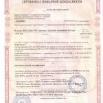Сертификаты натяжных потолков 3
