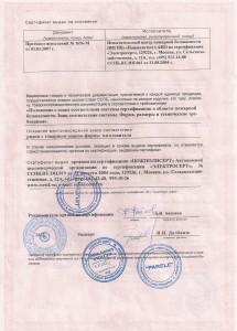Сертификаты натяжных потолков 4