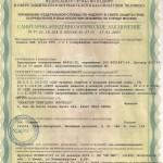 Сертификаты натяжных потолков 5