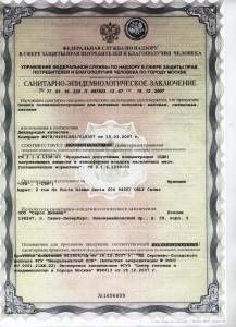 Сертификаты натяжных потолков 7
