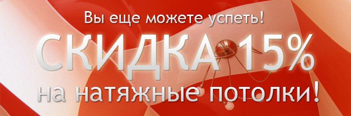 Натяжные потолки скидки в СПб